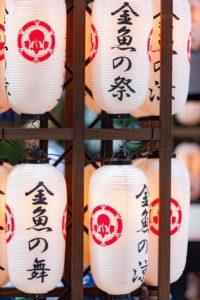 福徳の森にある福徳神社の森の風鈴小径
