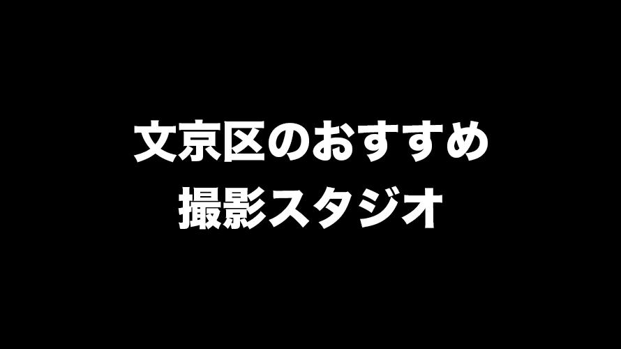 文京区の撮影スタジオのおすすめと料金比較の人気ランキング