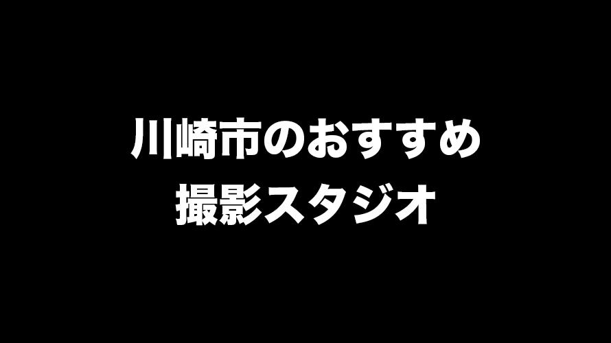 川崎市の撮影スタジオのおすすめと料金比較の人気ランキング