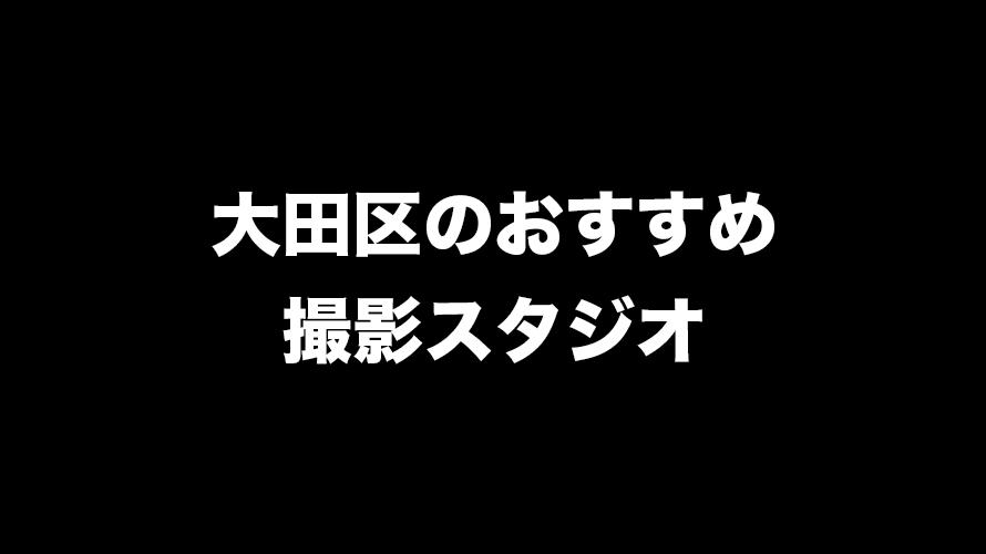 大田区の撮影スタジオのおすすめと料金比較の人気ランキング