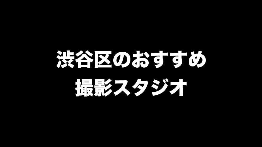 渋谷区の撮影スタジオのおすすめと料金比較の人気ランキング