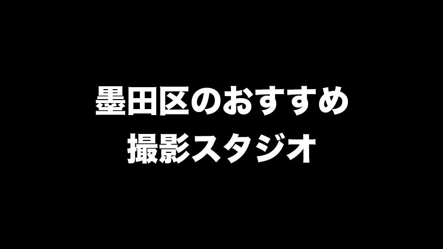 墨田区の撮影スタジオのおすすめと料金比較の人気ランキング