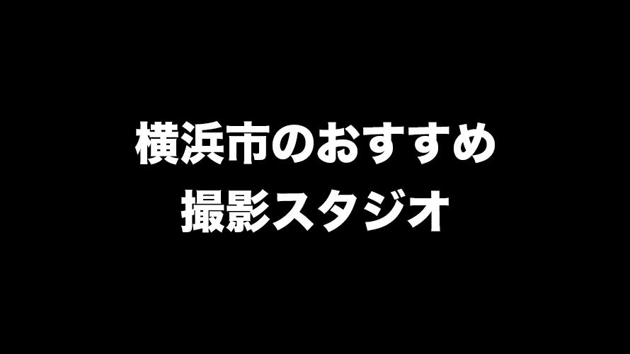 横浜市の撮影スタジオのおすすめと料金比較の人気ランキング