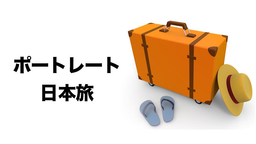 【作品集】ポートレート日本旅Vol.001